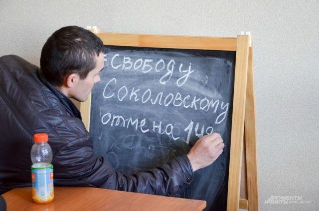 Генпрокуратура просит посадить «ловца покемонов» Соколовского на3,5 года