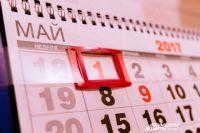 1 мая - День весны и труда.