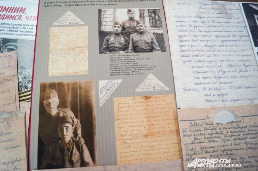 В музеях бережно хранят письма земляков с войны.