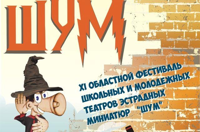 Одна из целей фестиваля – пропаганда и развитие театрального движения в жанре эстрадная миниатюра среди учащихся.