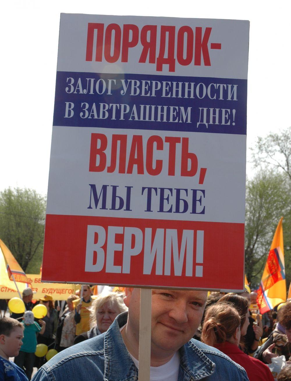 Когда-то в Волгограде еще были оптимисты. Фото сделано в 2009 году.