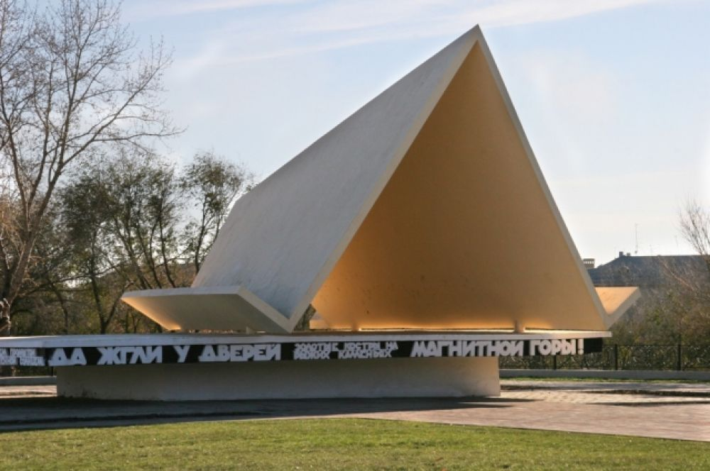Памятник «Первая палатка» при входе в Парк Ветеранов в Магнитогорске был открыт 9 мая 1966. Это единственный объект Магнитогорска, имеющий статус памятника архитектуры федерального значения.