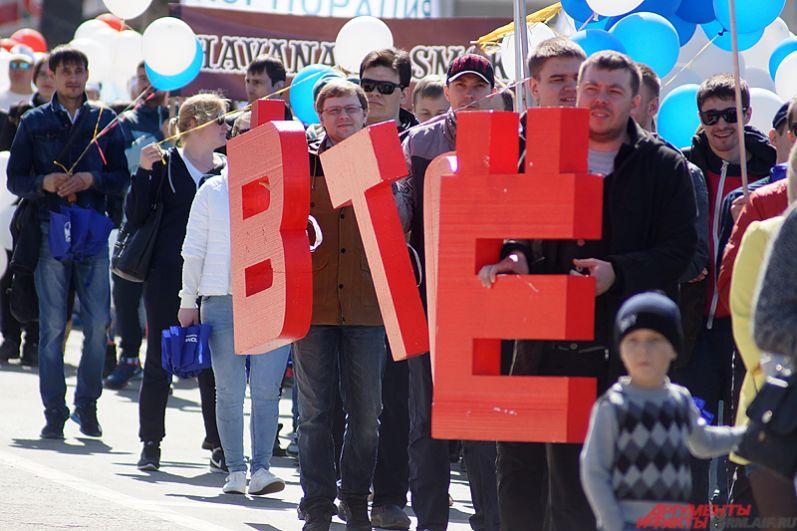 Организатором демонстрации выступил Пермский краевой совет профсоюзов.