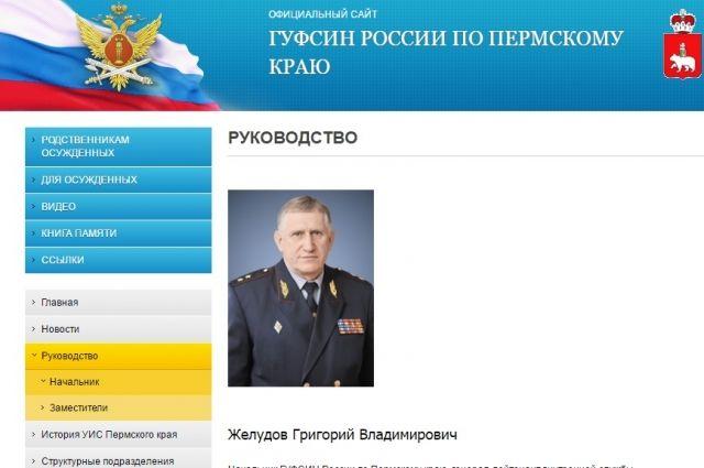 Григорий Желудов возглавил пермский ГУФСИН осенью 2014 года.