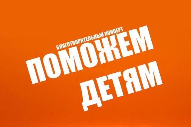 Благотворительный рок-концерт «Поможем детям» пройдёт в Тюмени