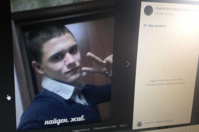 Ещё 19 апреля парень ушёл на уроки, в школу № 97 в Железногорске, и домой не вернулся.