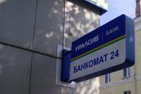 До конца года Новосибирский филиал УРАЛСИБа планирует выпустить более 18 тысяч карт.