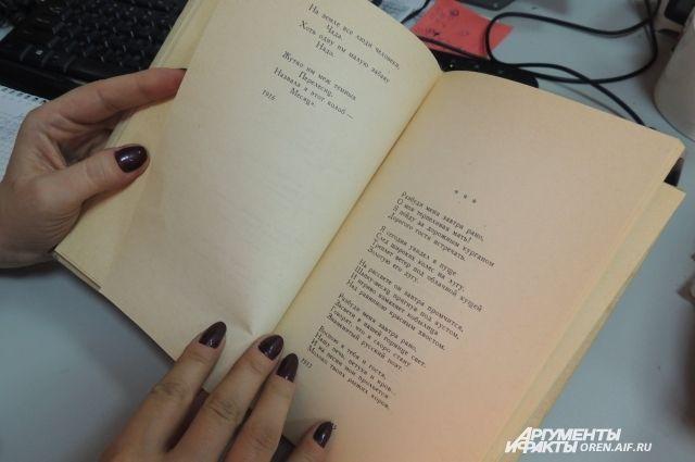 К сожалению, нечасто увидишь сегодня девушку, читающую стихи.