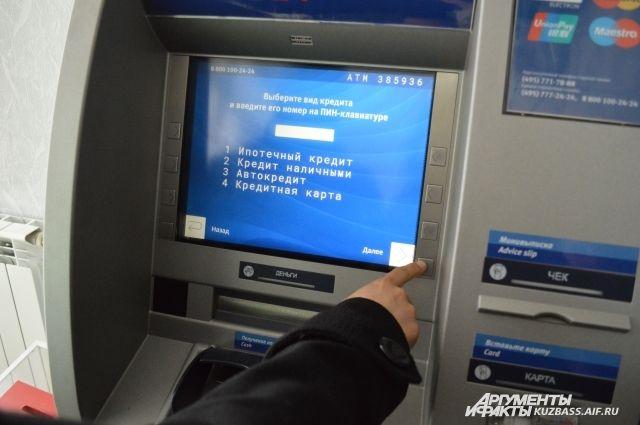 Кредит теперь можно оформить и через банкомат, но через него не узнаешь, сколько банк заберет страховки.