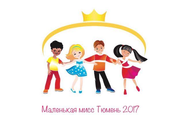Может, ваш ребенок «Маленькая мисс Тюмень-2017»?