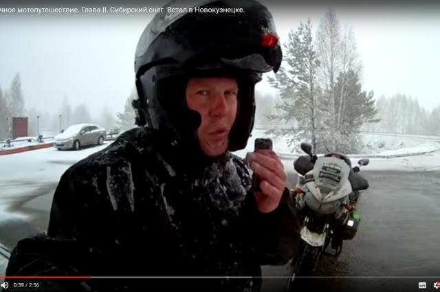 Байкер из Рязани застрял в Новокузнецке из-за снега.