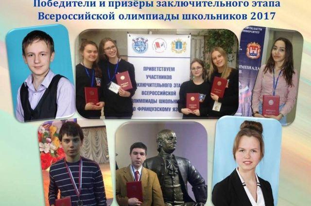 Школьники изЙошкар-Олы стали призерами Всероссийской олимпиады