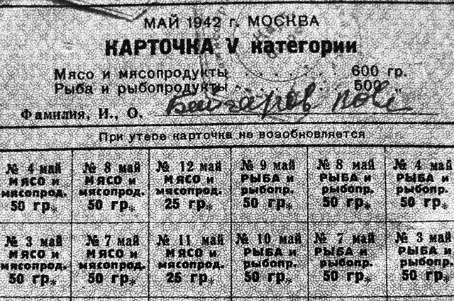Продовольственная карточка в годы Великой Отечественной войны.
