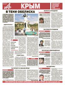АиФ-Крым №18