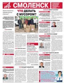 Аргументы и Факты-Смоленск №17