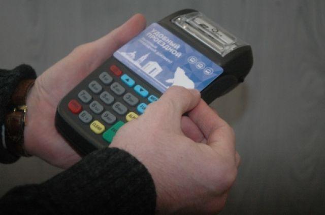 Если баланс на карте нулевой, пассажир должен оплатить проезд по обычному тарифу - 20 рублей.