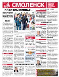 Аргументы и Факты-Смоленск №18