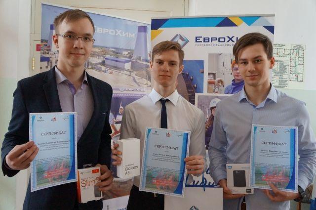 Березниковские школьники, победившие в Олимпиадах ПНИПУ-2017.