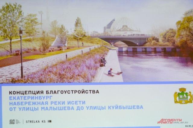 Набережную Исети в2015-м году благоустроят на400 млн руб.