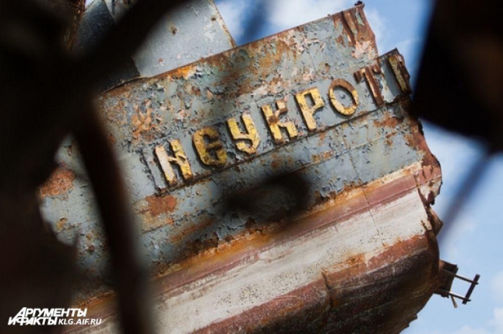 5 ноября 2012 года в военной гавани Балтийска произошло ЧП. «Неукротимый» затонул прямо у причальной стенки. По флотским традициям, для боевого корабля нет ситуации более постыдной, чем погибнуть у пирса.  Происшествие слегка скрасил тот факт, что СКР уже был выведен из боевого состава флота и речь идёт фактически о корпусе корабля, с которого были сняты оружие, ценная аппаратура и механизмы. Доставали его из-под воды, распиливая по частям.
