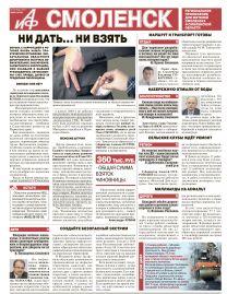 Аргументы и Факты-Смоленск №19