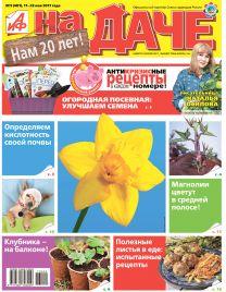 Огородная посевная: улучшаем семена