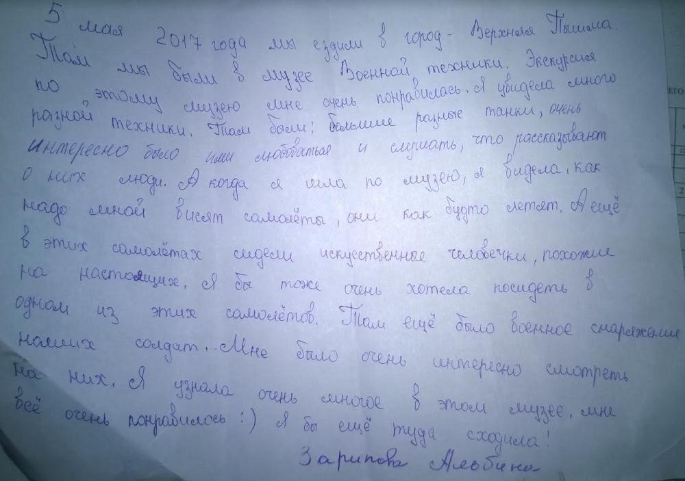 Вернувшись в Челябинск, дети поделились своими эмоциями.