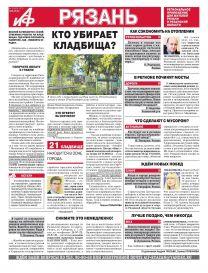 Аргументы и Факты-Рязань №19
