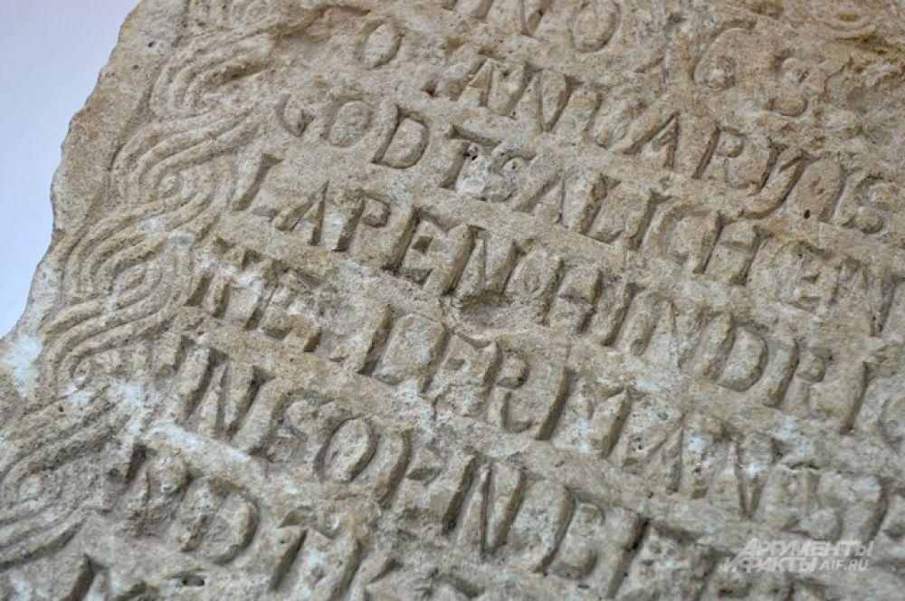 Немецкие могильные плиты XVII века, обнаруженные во время ремонта коммуникаций на Мытной улице. Надгробия принадлежат Берендту и Томасу Келлерманам — представителям купеческого рода Келлерманов, которые жили в Москве во второй половине XVI – начале XVIII века.
