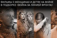 Коллекция фильмов «Война за линией фронта».