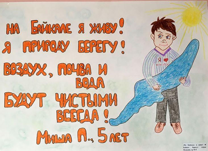 Участник №259 Подаляк Миша