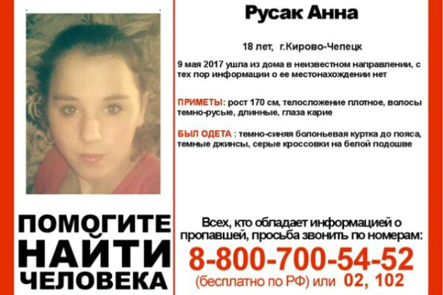 Напраздничных выходных врегионе пропала 18-летняя девушка