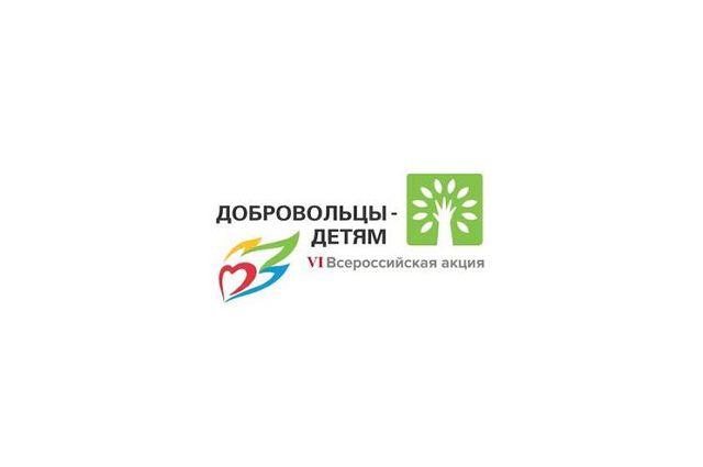 Тюмень примет участие в акции «Добровольцы – детям»