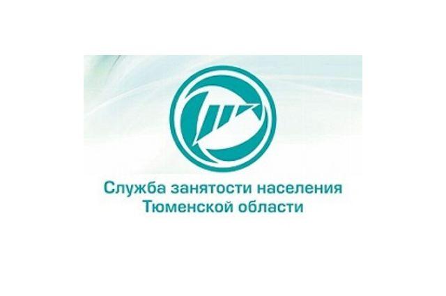 Служба занятости Тюменской области открывает «Старт к успеху»