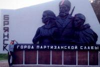 25 марта 2010 года Указом Президента Российской Федерации Дмитрия Медведева Брянску присвоено почётное звание «Город воинской славы».