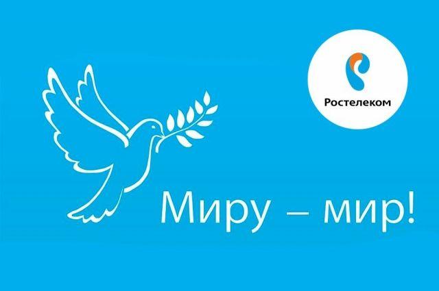 «Ростелеком» подвел итоги творческого конкурса рисунков для школьников «Миру-мир!».