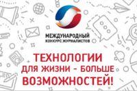 Победители примут участие во втором этапе  конкурса - федеральном, итоги которого будут подведены 8 июня 2017 года в Москве.