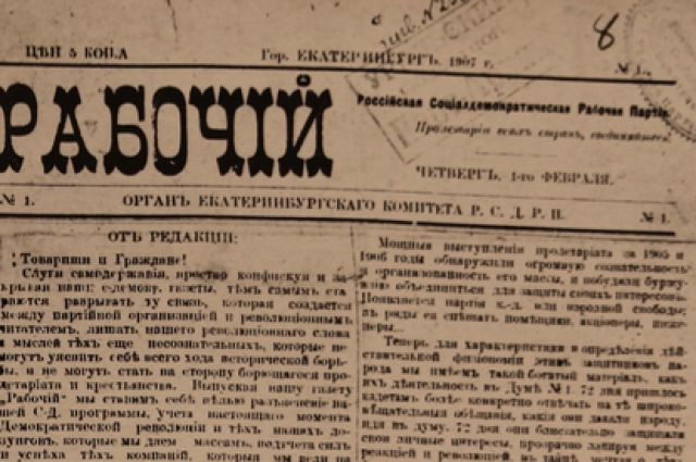Евгений Куйвашев поручил организовать передачу «Уральского рабочего» вобластную собственность