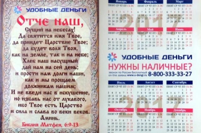 УФАС возбудило дело пофакту публикации рекламы МФО накалендаре сиконой