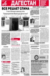 АиФ-Дагестан Все решает спина