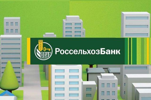россельхозбанк волгоград официальный сайт кредит процентная миг кредит полная версия сайта