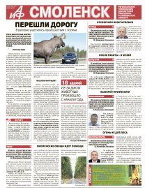 Аргументы и Факты-Смоленск №20