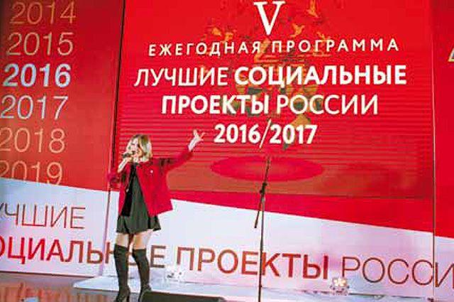 Программа «Лучшие социальные проекты России».