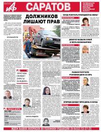 АиФ-Саратов №20