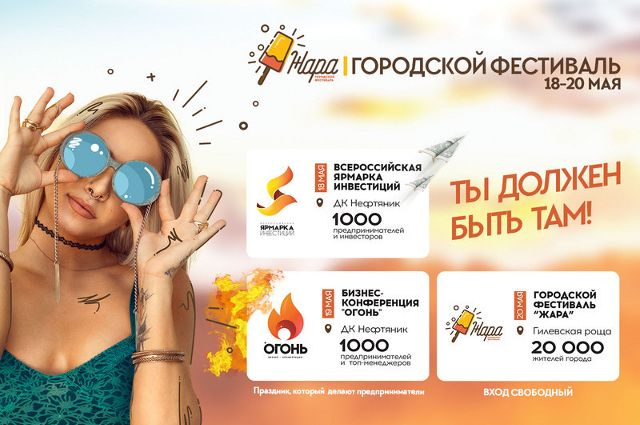 В Тюмени стартовал бизнес-форум «Жара»