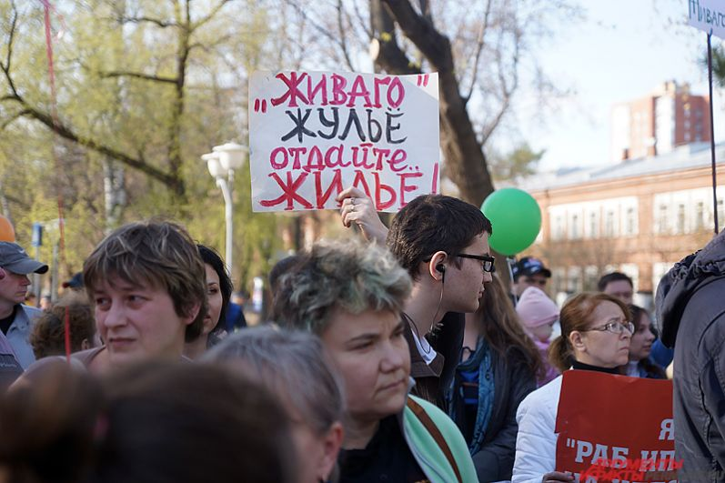 Обманутые пермские дольщики и пайщики провели демонстрацию вечером в четверг, 18 мая.