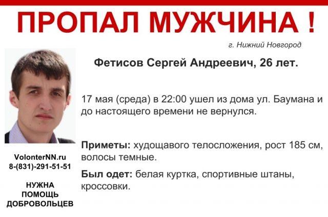 Волонтёры разыскивают пропавшего вНижнем Новгороде 26-летнего Сергея Фетисова