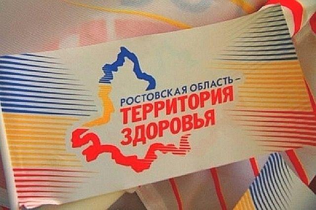 Акция «Ростовская область – территория здоровья!» пройдет на Дону