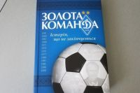 Столичный клуб представил книгу по случаю своего 90-летия