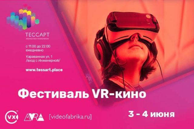 В Петербурге пройдет фестиваль VR-кино